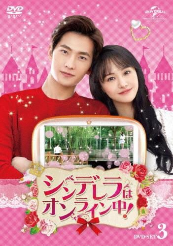 【送料無料】シンデレラはオンライン中! DVD-SET3/ヤン・ヤン[DVD]【返品種別A】