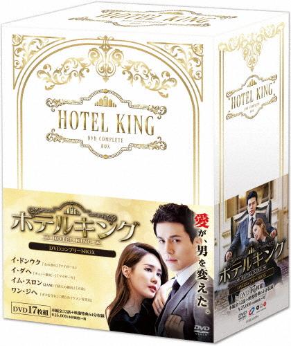 【送料無料】ホテルキング DVDコンプリートBOX/イ・ドンウク[DVD]【返品種別A】