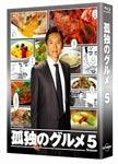 【送料無料】孤独のグルメ Season5 Blu-ray BOX/松重豊[Blu-ray]【返品種別A】