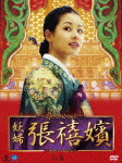 【送料無料】妖婦 張禧嬪 DVD-BOX 5/チョン・ソンギョン[DVD]【返品種別A】