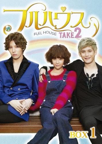 【送料無料】フルハウス TAKE2 DVD-BOX 1/ファン TAKE2・ジョンウム[DVD]【返品種別A】, オカムラ 公式ショップ:ec806261 --- data.gd.no