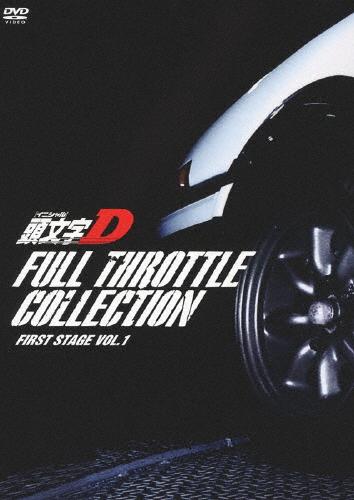 【送料無料】頭文字[イニシャル]D フルスロットル・コレクション -First Stage Vol.1-/アニメーション[DVD]【返品種別A】