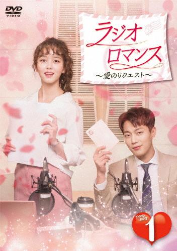 【送料無料】ラジオロマンス~愛のリクエスト~ DVD-BOX1/ユン・ドゥジュン,キム・ソヒョン[DVD]【返品種別A】