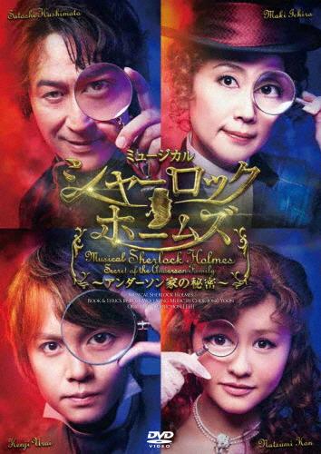 【送料無料】ミュージカル「シャーロック ホームズ ~アンダーソン家の秘密~」/橋本さとし[DVD]【返品種別A】