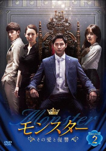 【送料無料】モンスター ~その愛と復讐~ DVD-BOX2/カン・ジファン[DVD]【返品種別A】