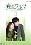 【送料無料】春のワルツ DVD-BOX II/ソ DVD-BOX・ドヨン[DVD]【返品種別A】, 淀江町:c0a81d79 --- officewill.xsrv.jp