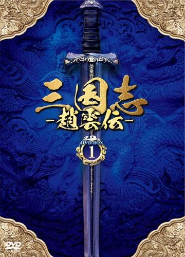 【送料無料】三国志~趙雲伝~ DVD-BOX1/ケニー・リン[DVD]【返品種別A】