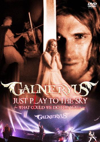 【送料無料】JUST PLAY TO THE SKY ~WHAT COULD WE DO FOR YOU...?~【DVD】/GALNERYUS[DVD]【返品種別A】
