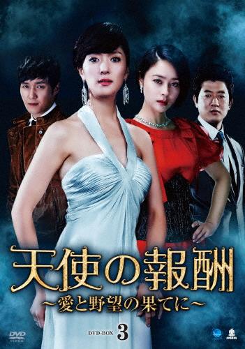 【送料無料】天使の報酬 ~愛と野望の果てに~ DVD-BOX3/ワン・ビンナ[DVD]【返品種別A】