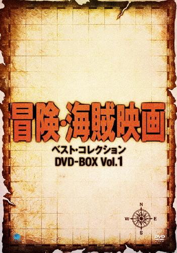 【送料無料】冒険・海賊映画 ベスト・コレクション DVD-BOX Vol.1/ロバート・ニュートン[DVD]【返品種別A】
