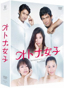 【送料無料】オトナ女子 DVD-BOX/篠原涼子[DVD]【返品種別A】