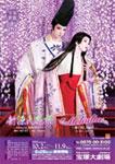 【送料無料】『新源氏物語』『Melodia―熱く美しき旋律―』/宝塚歌劇団花組[Blu-ray]【返品種別A】