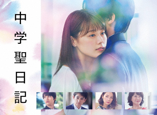 【送料無料】中学聖日記 DVD-BOX/有村架純[DVD]【返品種別A】