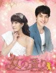 【送料無料】女の香り ブルーレイBOX 2/キム・ソナ[Blu-ray]【返品種別A】