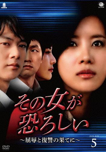 【送料無料】その女が恐ろしい~屈辱と復讐の果てに~ DVD-BOX 5/ユソン[DVD]【返品種別A】