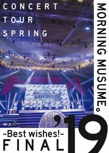 【送料無料】モーニング娘。'19コンサートツアー春 ~BEST WISHES!~FINAL【DVD】/モーニング娘。'19[DVD]【返品種別A】