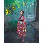 【送料無料】連続テレビ小説 あさが来た 完全版 ブルーレイBOX3/波瑠[Blu-ray]【返品種別A】