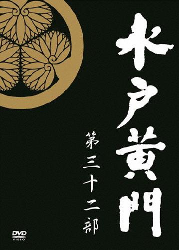 【送料無料】水戸黄門 第32部/1000回記念スペシャル DVD-BOX/里見浩太朗[DVD]【返品種別A】