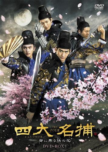 【送料無料】四大名捕~都に舞う侠の花~ DVD-BOX1/チャン・ハン[DVD]【返品種別A】