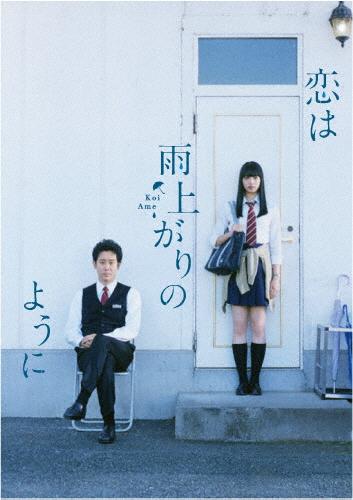 【送料無料】恋は雨上がりのように Blu-ray スペシャル・エディション/小松菜奈,大泉洋[Blu-ray]【返品種別A】
