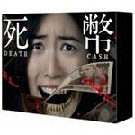 【送料無料】死幣-DEATH CASH- Blu-ray BOX/松井珠理奈[Blu-ray]【返品種別A】
