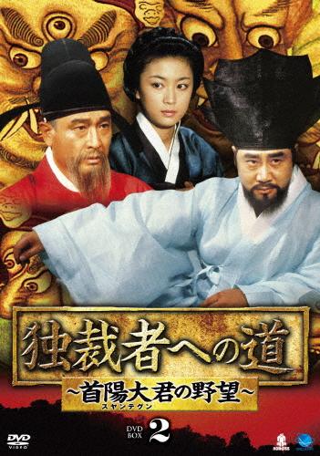 【送料無料】独裁者への道~首陽大君の野望~ DVD-BOX2/ユ・ドングン[DVD]【返品種別A】