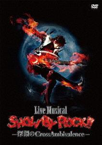 【送料無料】Live Musical「SHOW BY ROCK!!」-深淵のCrossAmbivalence-【DVD】/米原幸佑[DVD]【返品種別A】