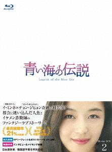 【送料無料】青い海の伝説<韓国放送版> Blu-ray BOX2/イ・ミンホ[Blu-ray]【返品種別A】