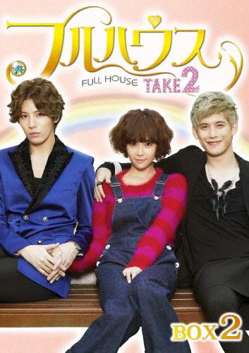 【送料無料】フルハウス TAKE2 DVD-BOX 2/ファン・ジョンウム[DVD]【返品種別A】