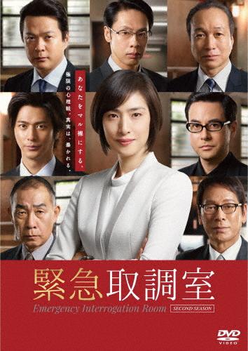 【送料無料】緊急取調室 SECOND SEASON DVD-BOX/天海祐希[DVD]【返品種別A】