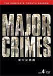 【送料無料】MAJOR CRIMES ~重大犯罪課~〈フォース・シーズン〉 コンプリート・ボックス/メアリー・マクドネル[DVD]【返品種別A】
