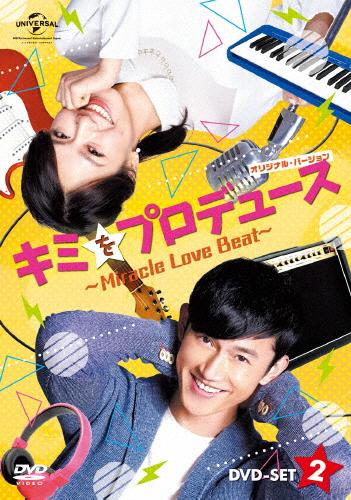 【送料無料】キミをプロデュース~Miracle Love Beat~〈オリジナル・バージョン〉DVD-SET2/クリス・ウー[DVD]【返品種別A】