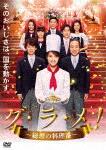 【送料無料】グ・ラ・メ!~総理の料理番~ DVD BOX/剛力彩芽[DVD]【返品種別A】
