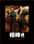【送料無料】相棒 season 1 DVD-BOX(7枚組)/水谷豊[DVD]【返品種別A】