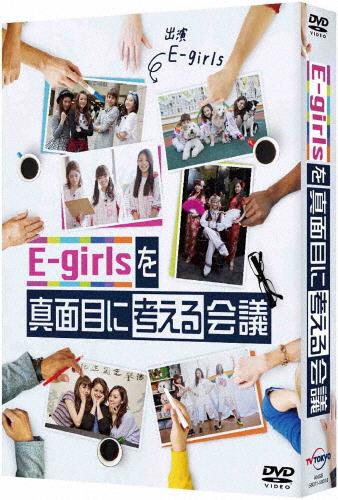 【送料無料】E-girlsを真面目に考える会議 DVD BOX/E-girls[DVD]【返品種別A】