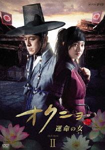 【送料無料】オクニョ 運命の女(ひと)DVD-BOXII/チン・セヨン[DVD]【返品種別A】