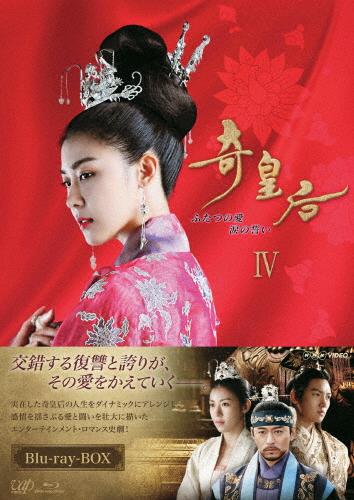 【送料無料】奇皇后 ―ふたつの愛 涙の誓い― Blu-ray BOXIV/ハ・ジウォン[Blu-ray]【返品種別A】