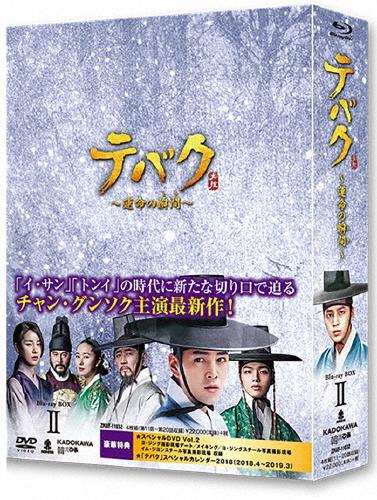 【送料無料】テバク ~運命の瞬間~ Blu-ray BOX II/チャン・グンソク[Blu-ray]【返品種別A】