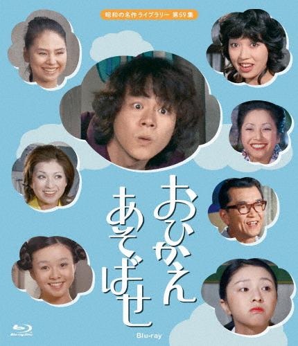【送料無料】おひかえあそばせ Blu-ray【昭和の名作ライブラリー 第59集】/石立鉄男[Blu-ray]【返品種別A】