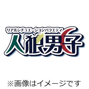 【送料無料】【BD】人狼男子 第1巻/バラエティ[Blu-ray]【返品種別A】
