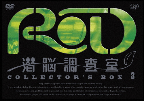 【送料無料】RD 潜脳調査室 コレクターズBOX[3]/アニメーション[DVD]【返品種別A】