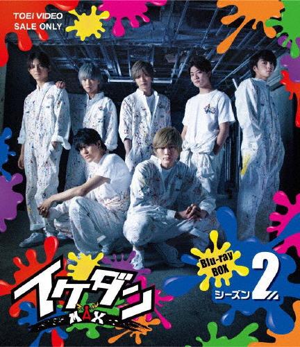 【送料無料】イケダンMAX Blu-ray BOX シーズン2/バラエティ[Blu-ray]【返品種別A】