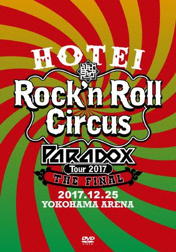 【送料無料】[限定版]HOTEI Paradox Tour 2017 The FINAL ~Rock'n Roll Circus~(初回生産限定盤 Complete DVD Edition)/布袋寅泰[DVD]【返品種別A】