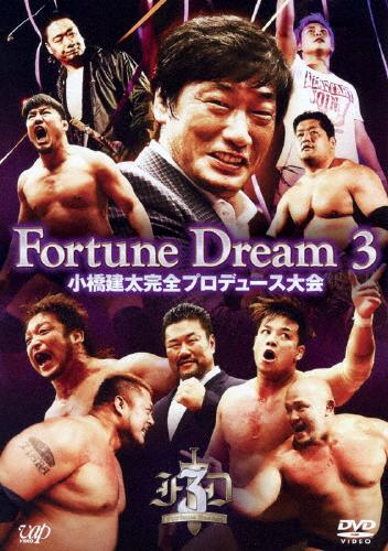 【送料無料】小橋建太完全プロデュース大会「Fortune Dream 3」/小橋建太[DVD]【返品種別A】