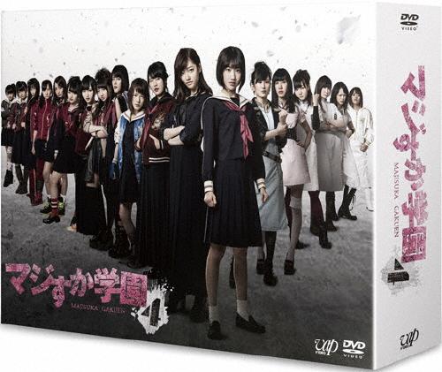 【送料無料】マジすか学園4 DVD-BOX/宮脇咲良,島崎遥香[DVD]【返品種別A】