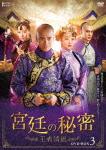 【送料無料】宮廷の秘密~王者清風~DVD-BOX3/ミッキー・ホー[DVD]【返品種別A】