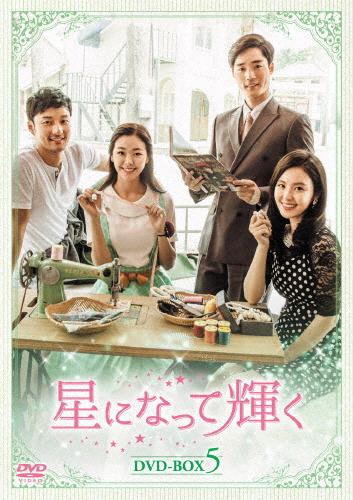 【送料無料】星になって輝く DVD-BOX5/コ・ウォニ[DVD]【返品種別A】