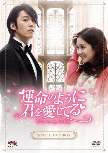 【送料無料】運命のように君を愛してるシンプルDVD-BOX/チャン・ヒョク[DVD]【返品種別A】