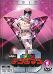 【送料無料】電子戦隊デンジマン VOL.5/特撮(映像)[DVD]【返品種別A】