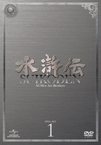 【送料無料】水滸伝 DVD-SET1/チャン・ハンユー[DVD]【返品種別A】